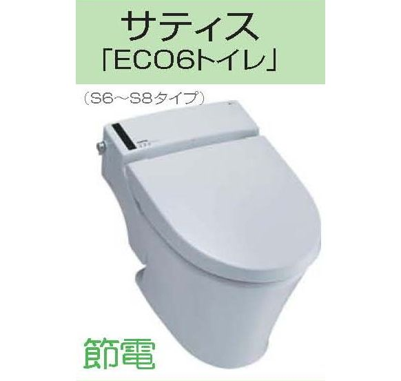 超節水「ECO6トイレ」 -INAX[イナックス]-
